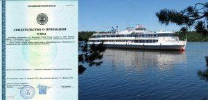 Группа компаний «НЕМАН» получила Свидетельство о признании Российским Речным Регистром